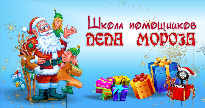Maket Shkola pomoshnikov RU 2.jpg