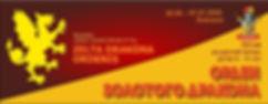 Banner lager Ricari FB header 2019 GERB