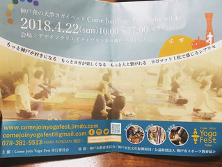 4/22は神戸でヨガをしよう♪