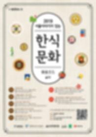 서울이야기6회차-무료_edited.jpg