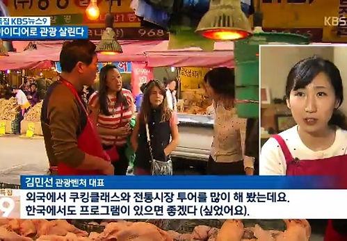 KBS뉴스9 아이디어 관광벤처사업