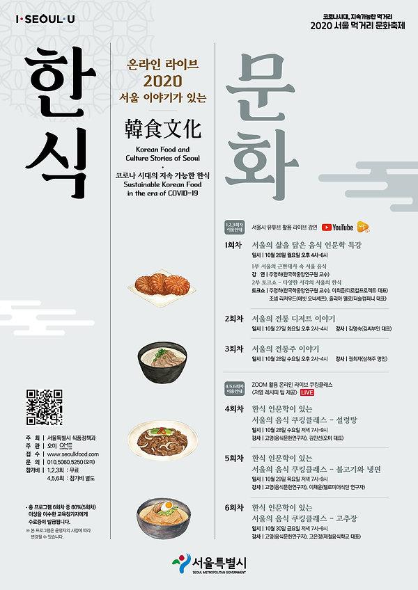 포스터_국문.jpg
