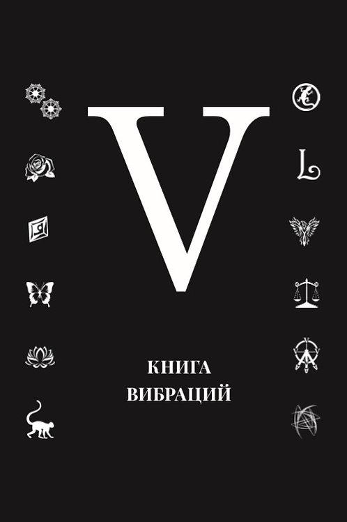 "Zara Lane ""Книга Вибраций"" Интерактивная версия PDF"