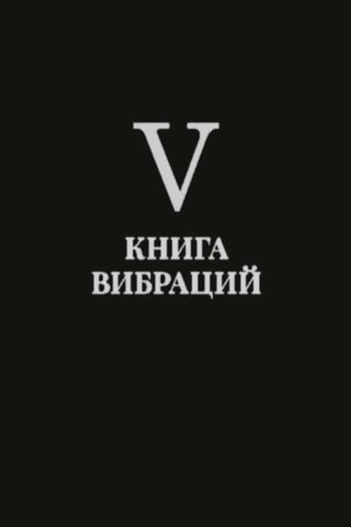 """Zara  Lane """"""""Книга  Вибраций"""""""" Белая"""