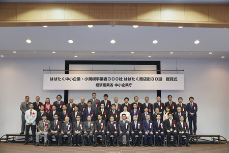 'Rising SMEs 300' Award from the minister of METI, Japan