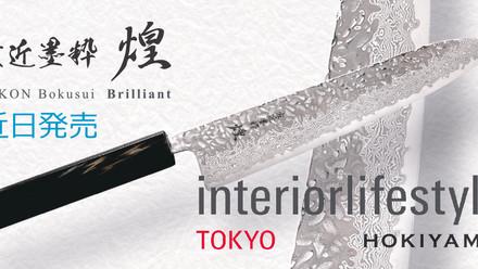 interiorlifestyle Tokyo 2021出展について