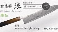 Interiorlifestyle Living 2021出展について