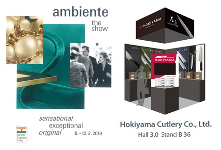 ambiente 2019出展について