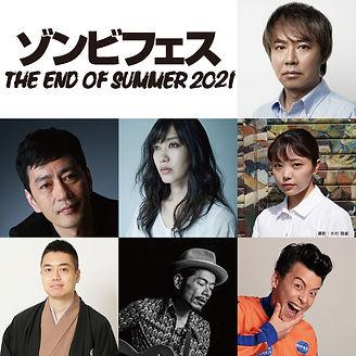 ゾンビフェス2021組み写真.jpg