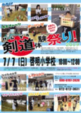 剣道体験祭り.jpg