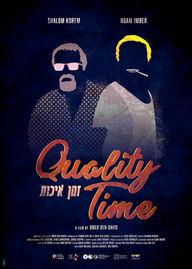 זמן איכות | Quality Time