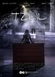 צליל | Tzlil