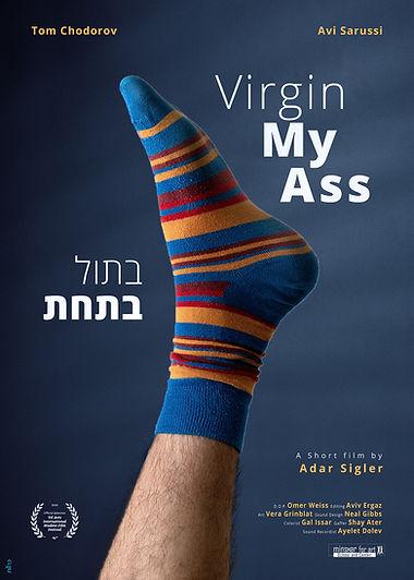 בתול בתחת | Virgin My Ass