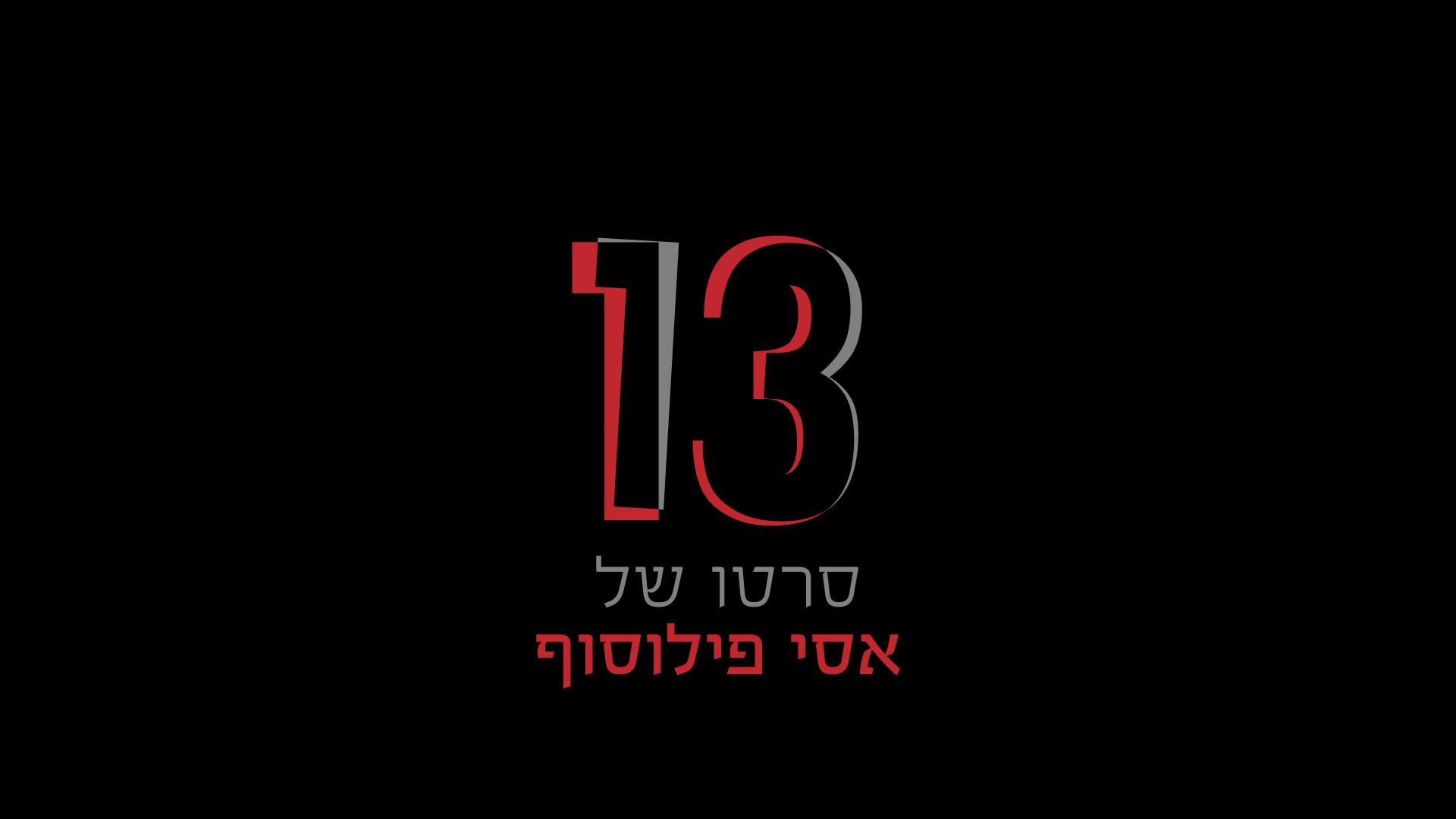 סרט סטודנטים: 13