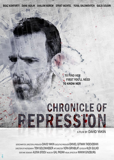 כרוניקה של הדחקה | Chronicle of Repression