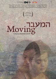 המעבר | Moving