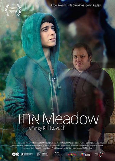 Meadow | אחו