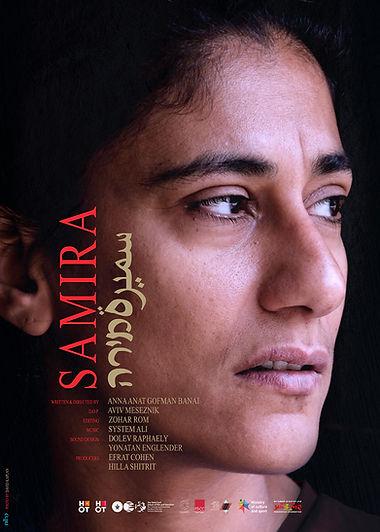 סמירה | Samira