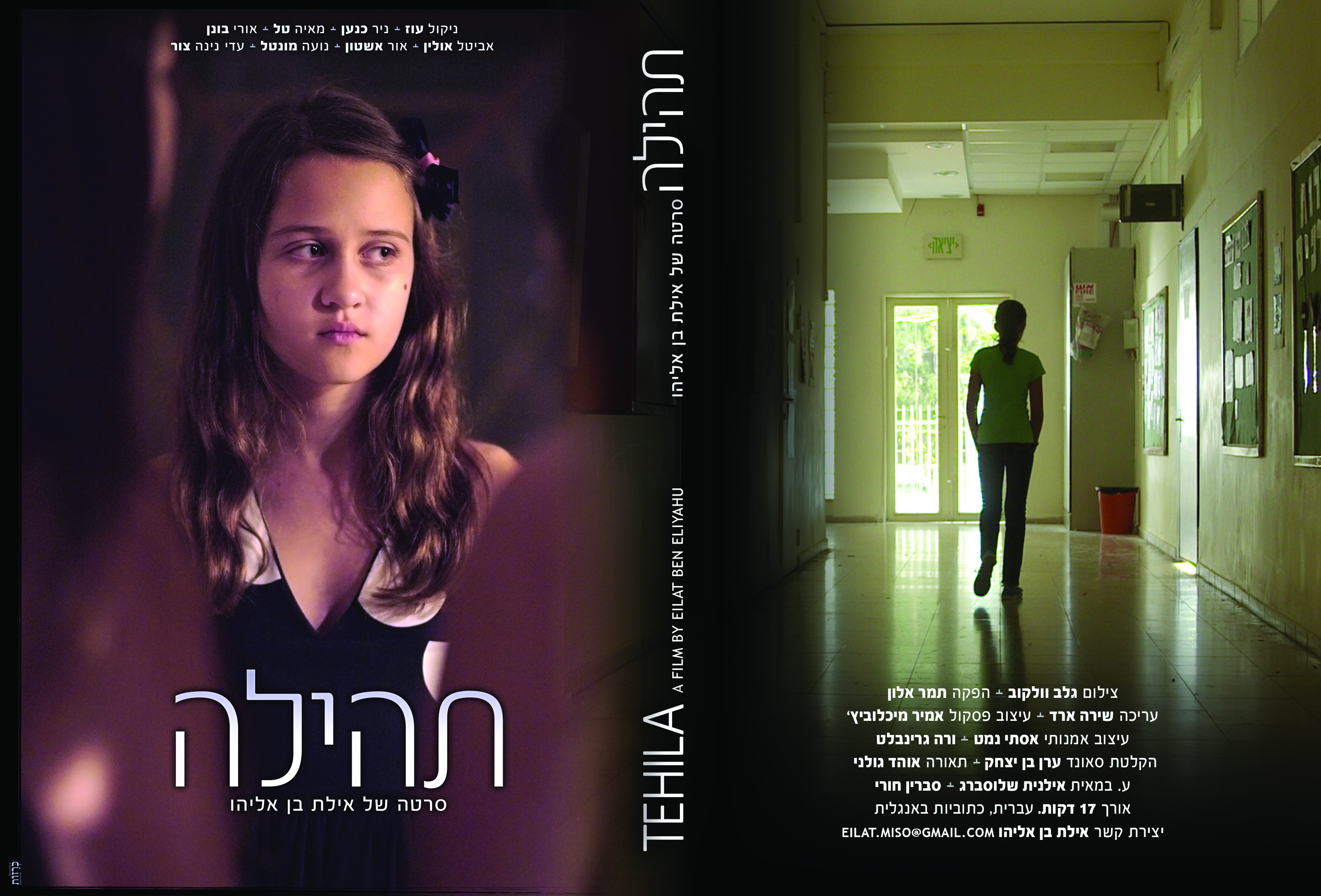 Tehila DVD Cover