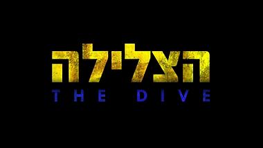 הצלילה | The Dive