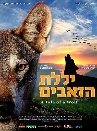יללת הזאבים | The Tale of a Wolf