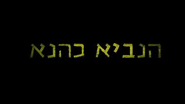הנביא כהנא | The Prophet
