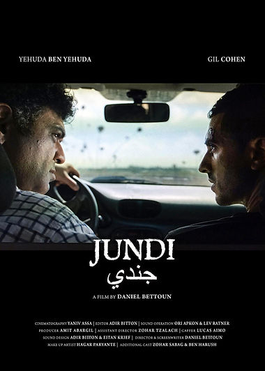 ג'ונדי | Jundi