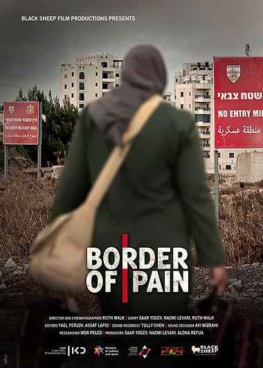 גבול הכאב | Border of Pain