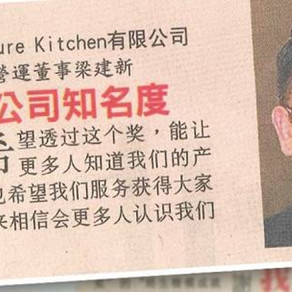 Signature Kitchen awarded SIN CHEW BUSINESS EXCELLENCE AWARDS 2015