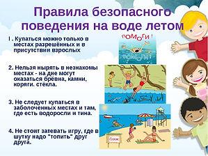 Правила безопасности на воде летом.jpg