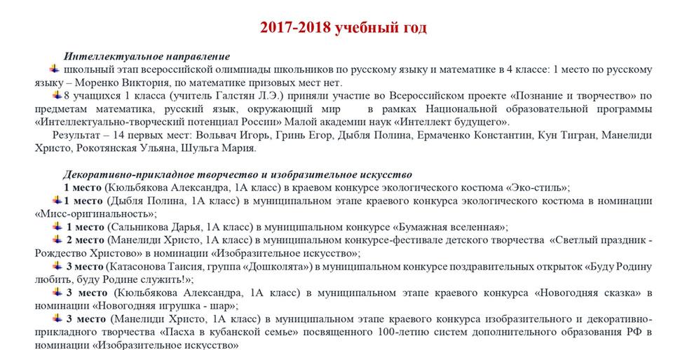 2017-2018 учебный год - достижения_page-