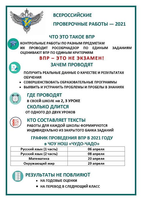 ВПР-на сайт_page-0001.jpg