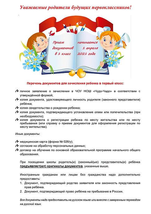 1. Дети с цветами (с перечнем документов