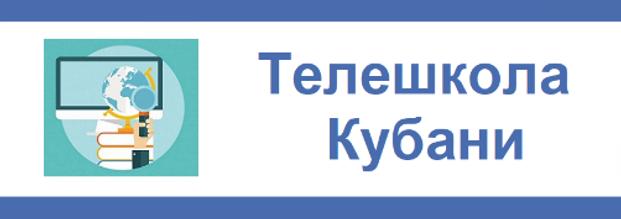 Телешкола.png