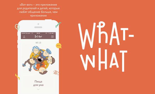 Мобильное приложение для родителей и детей, которые любят общение