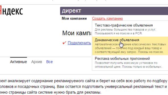 """""""Яндекс.Директ"""" запускает новые инструменты для рекламы"""