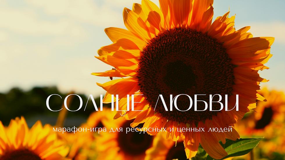 Коричневый и Белый Фотоцентрическое Любовь Слайд-шоу.png