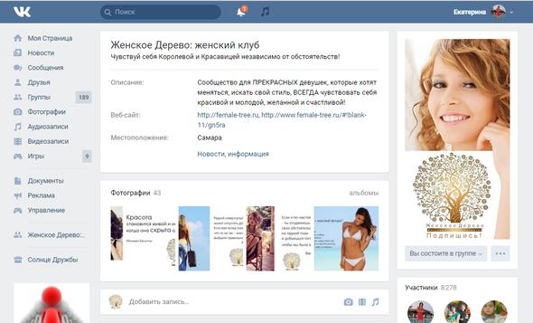 ВКонтакте перешел на новый дизайн