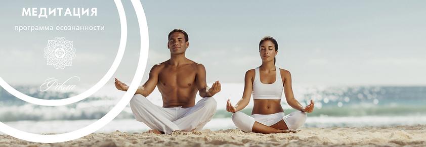 медитация.png