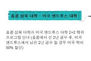 2+2 Brochure Korean