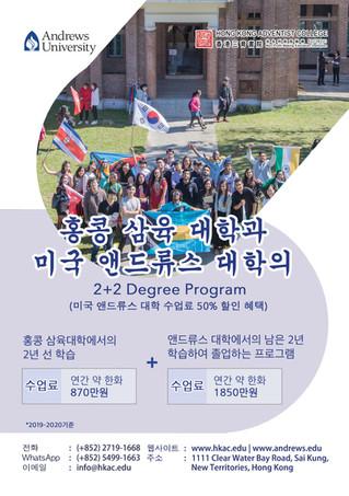 2+2 Degree Programme for Korea Students