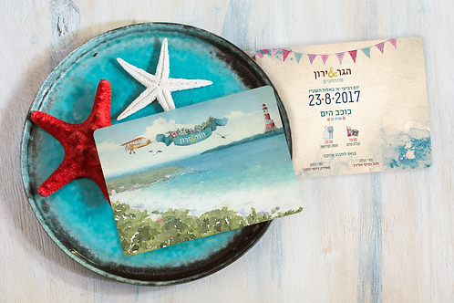 Wedding Invitation - Party on the Beach