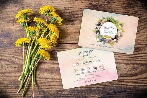 Wedding Invitation - Romantic Collection 5