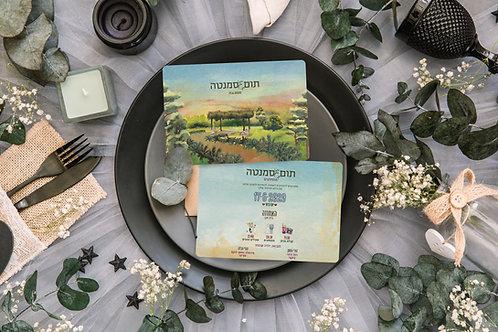 Wedding Invitation - Haahuzah