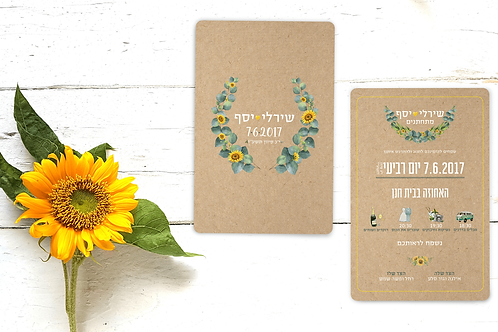 Wedding Invitations - Shavuot Style