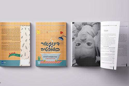 עיצוב ספר פרוזה / שירה