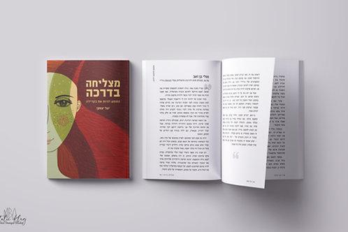 ספר עיון