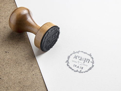 Stamp - Custom-design (Design file only)
