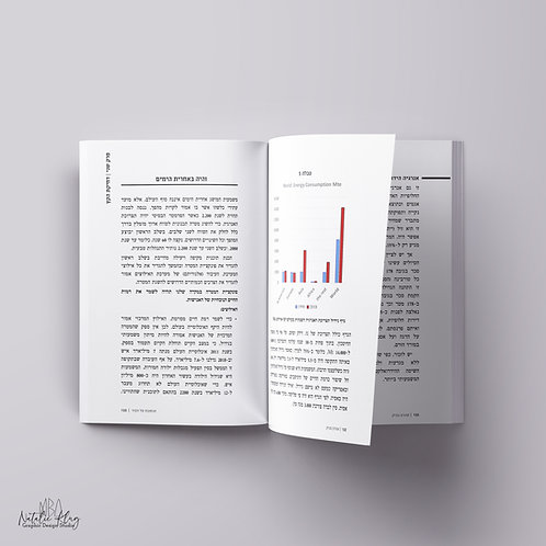 עיצוב ספר מורכב