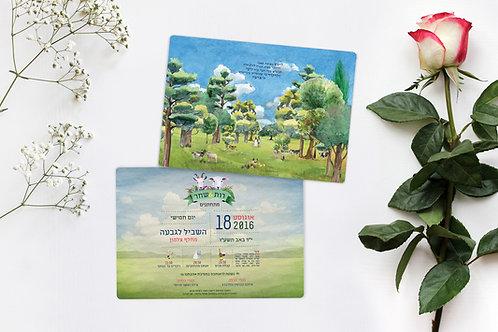Wedding Invitation - FUN FARM